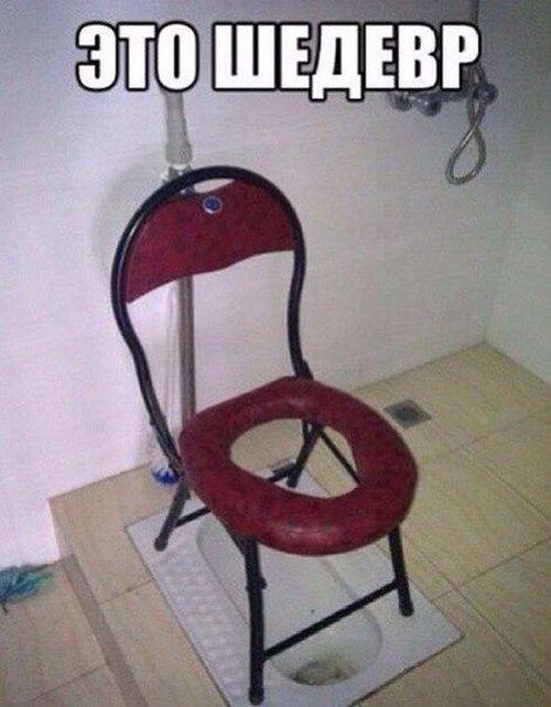 стул с дыркой в туалете