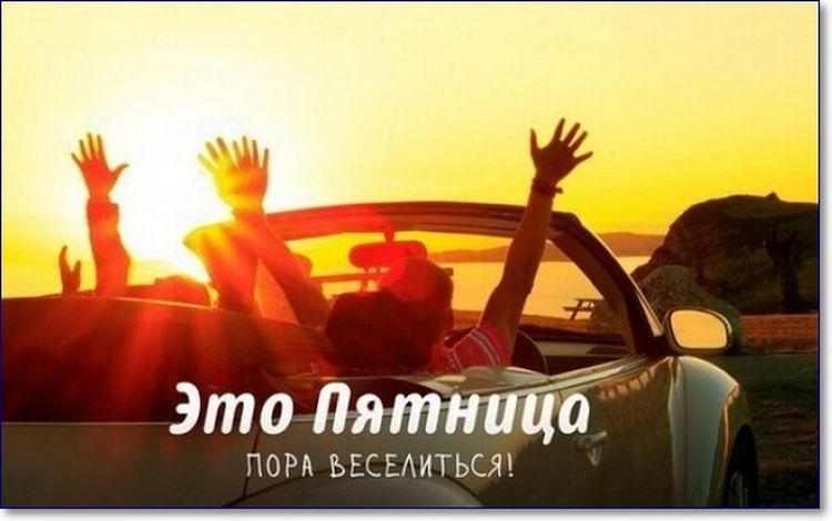 вечер закат веселые люди в открытой машине это пятница пора веселиться