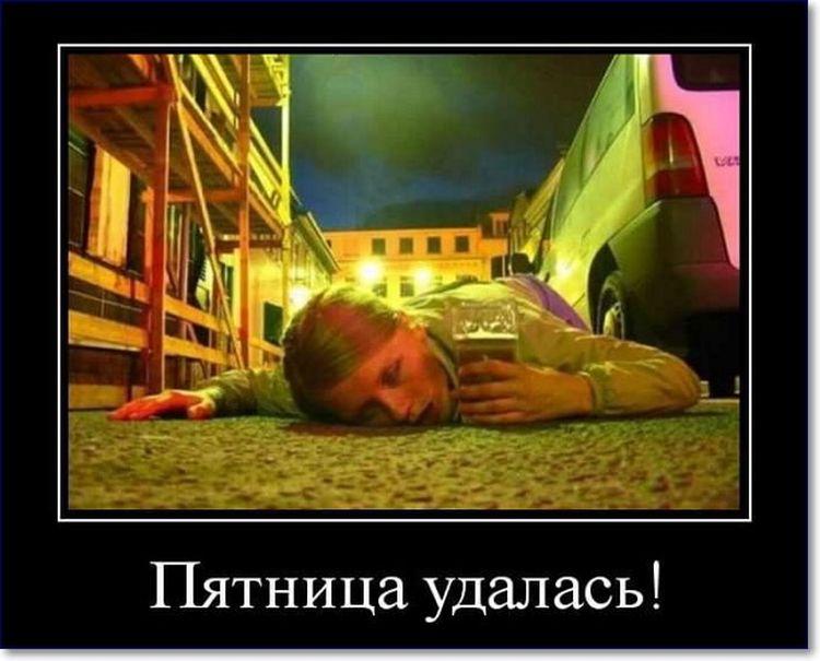 девушка валяется на улице пьяная с бокалом пива пятница удалась
