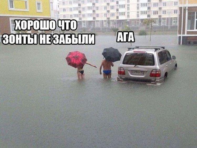 потоп машина люди с зонтами