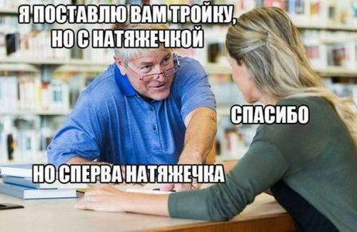 преподаватель и студентка