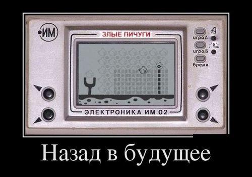 игра электроника