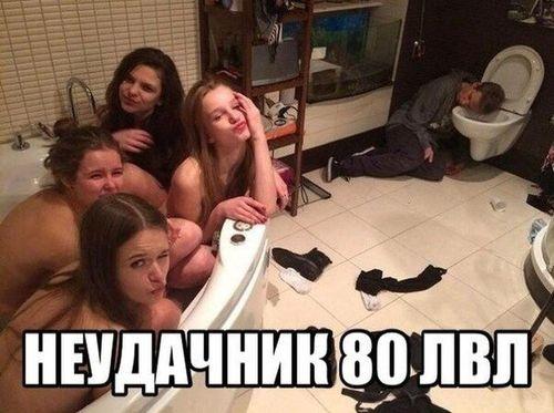 девушки в ванне парень у унитаза неудачник