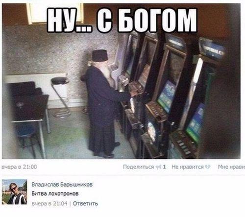 поп перед игровыми автоматами