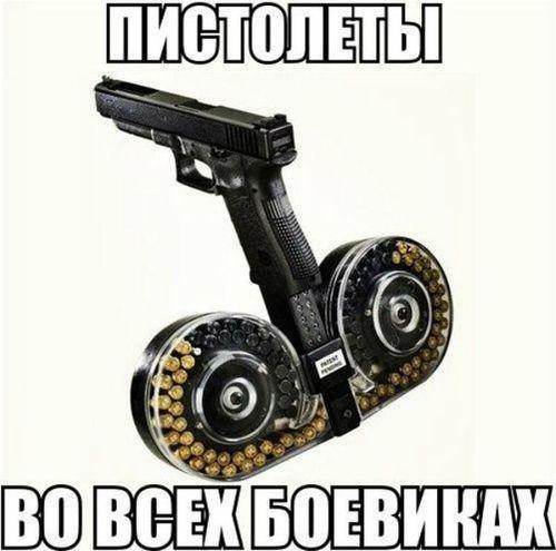 пистолет в боевиках