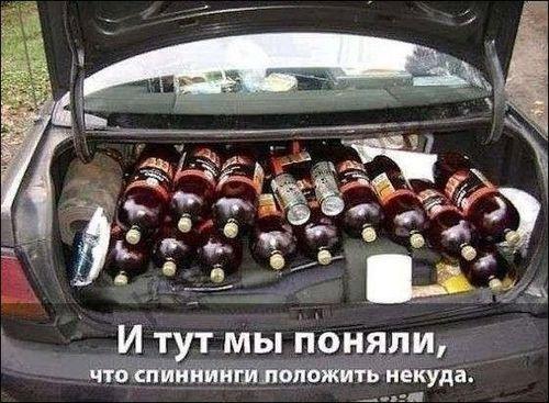 полный багажник пива