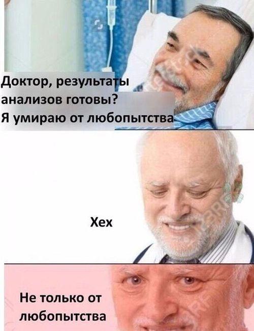 больной и доктор