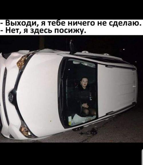 девушка в перевернутой машине
