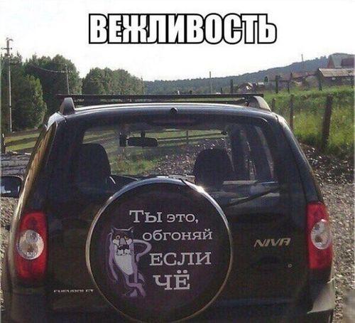 надпись на машине ты это обгоняй если чё
