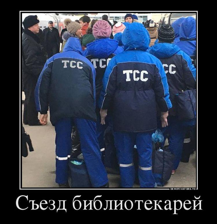 люди в куртках с надписью тсс съезд библиотекарей