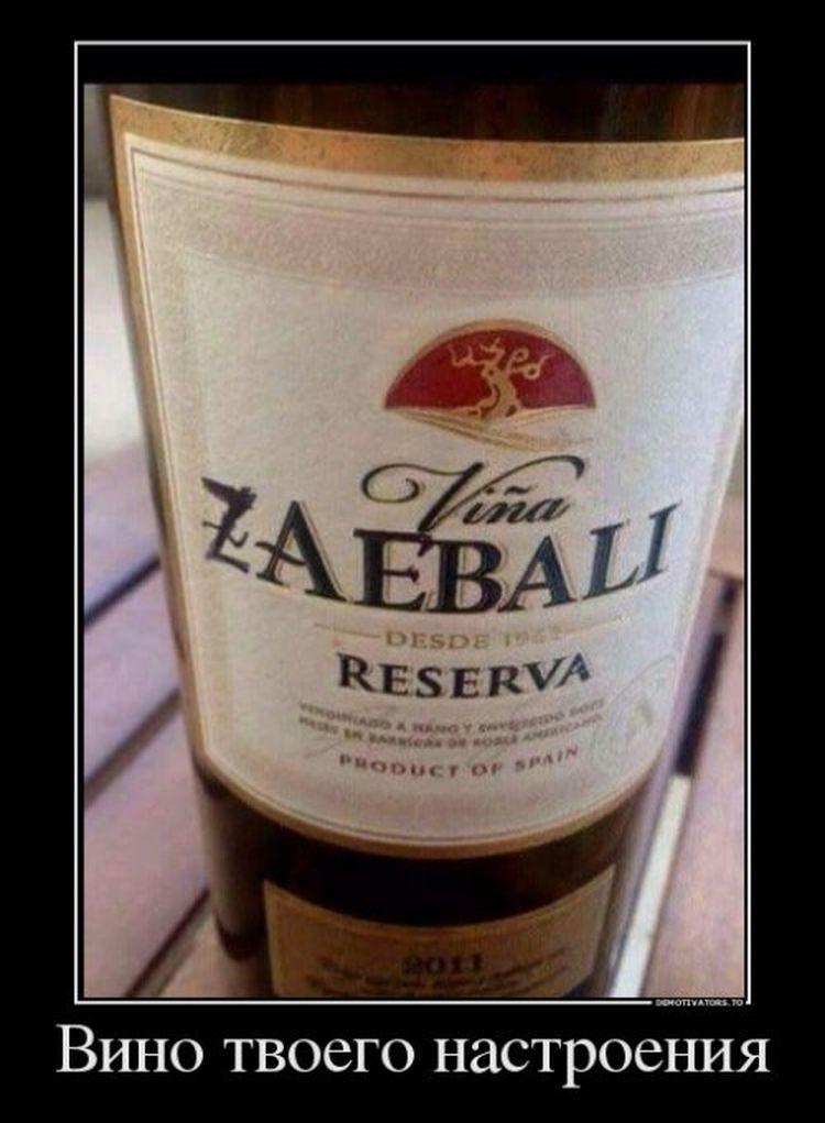 этикетка на бутылке заебали zaebali вино твоего настроения