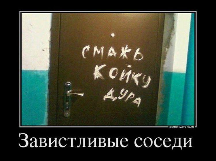 надпись на входной двери смажь койку дура