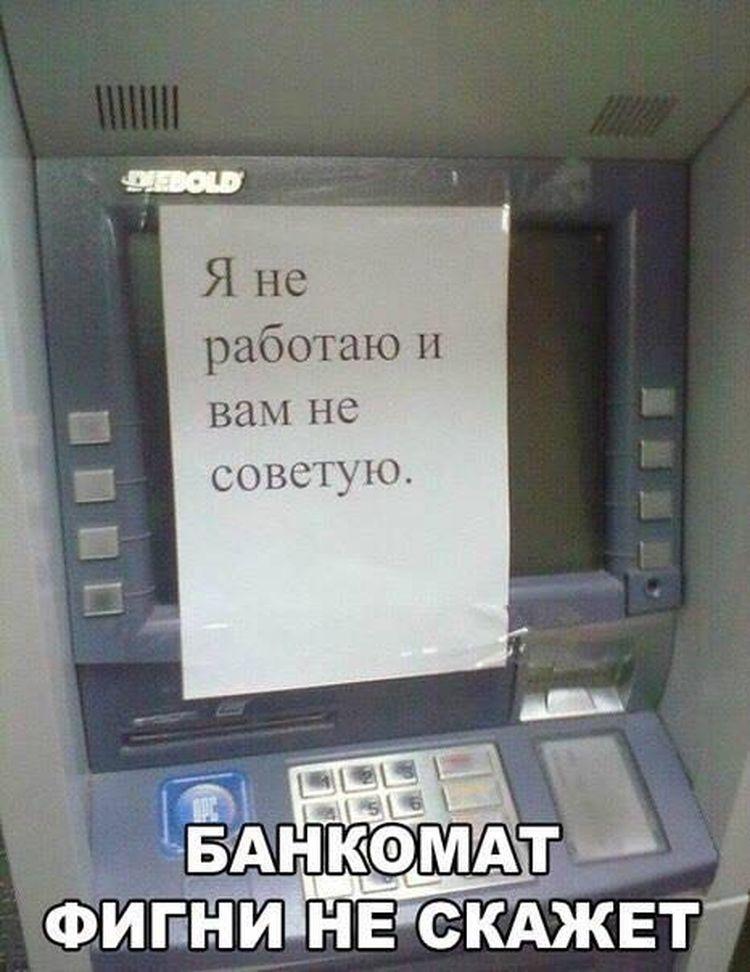 банкомат не работает