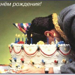 мужчина лицом в торт с днем рождения