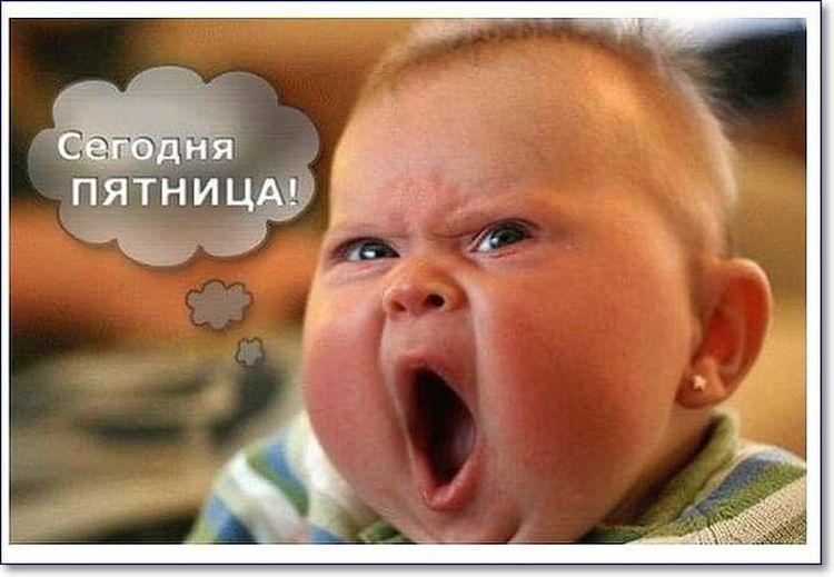 ребенок кричит сегодня пятница