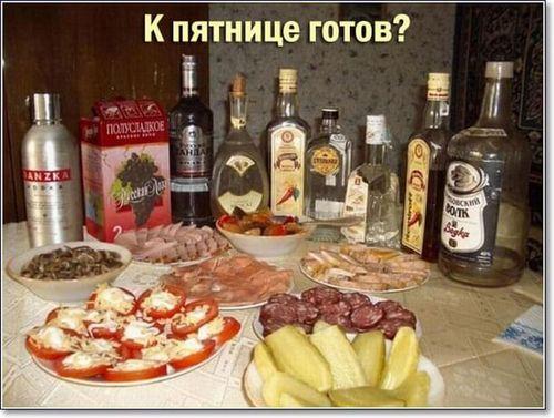 накрытый стол с выпивкой и закуской к пятнице готов