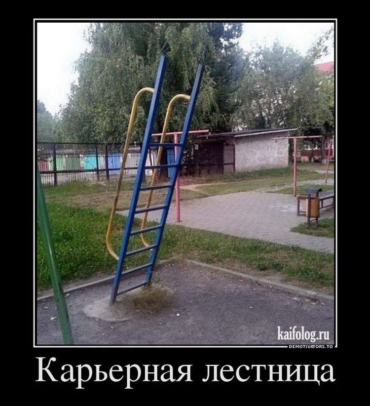 лестница ведущая в никуда карьерная лестница