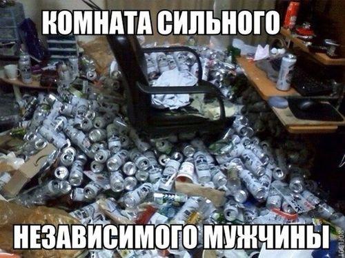 комната завалена пивными банками