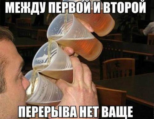 мужчина пьет пиво сразу с четырех стаканов между первой и второй перерыва нет ваще