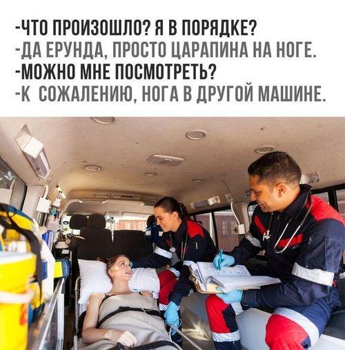 в машине скорой помощи