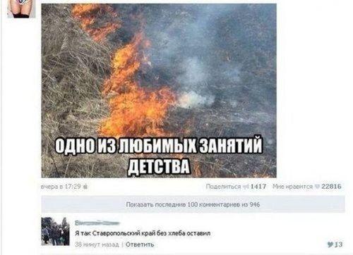 горящая трава
