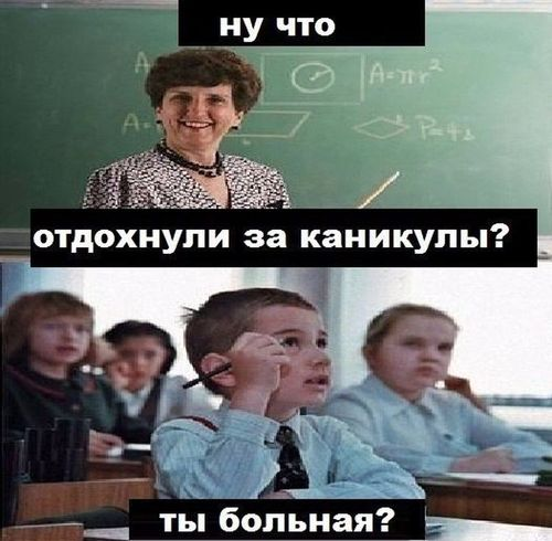 дети учительница