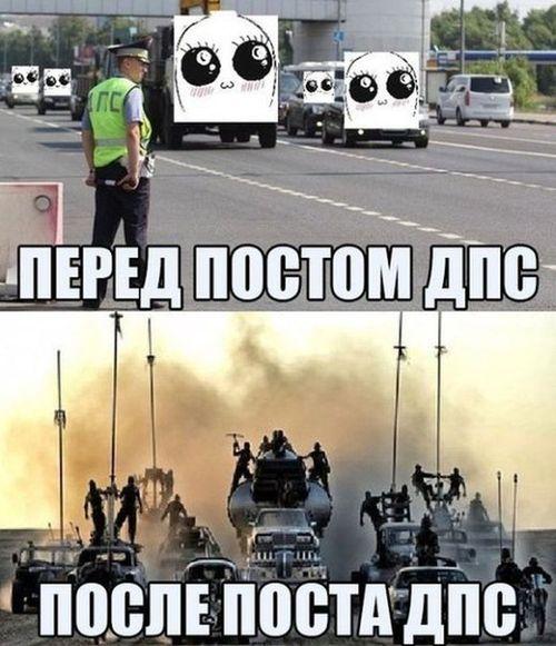 до и после поста ДПС