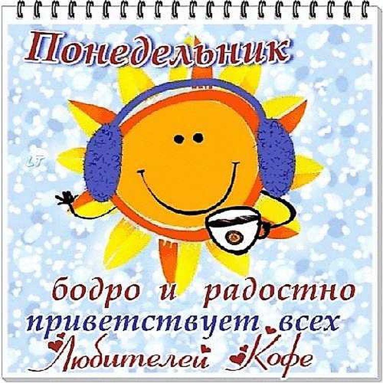 понедельник бодро и радостно приветствует всех любителей кофе