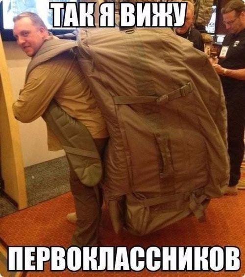 человек с огромным рюкзаком первоклассники