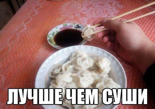 пельмени лучше чем суши