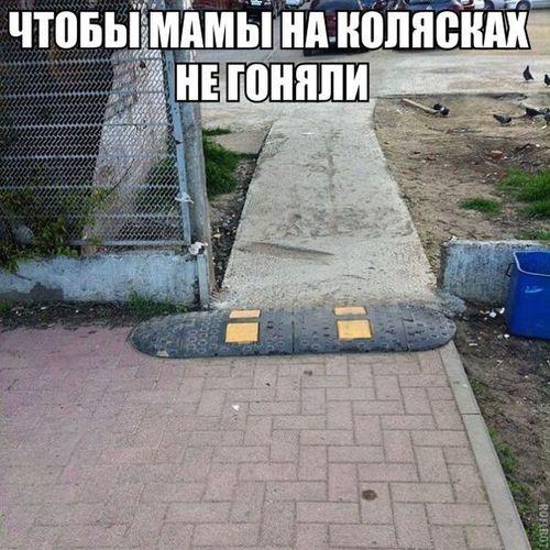 лежачий полицейский на тротуаре чтобы мамы на колясках не гоняли