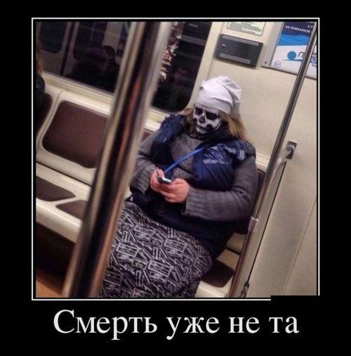 в костюме смерти в метро смерть уже не та