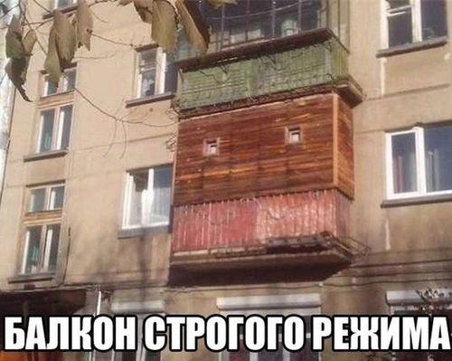 балкон строгого режима