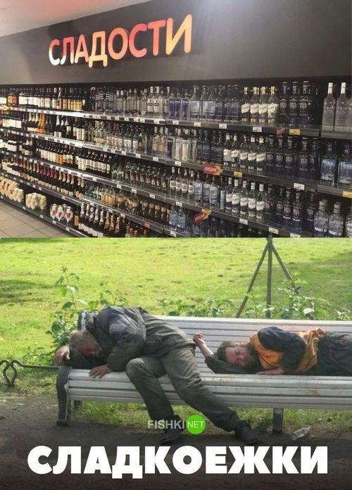 магазин алкоголя и пьяницы на скамейке