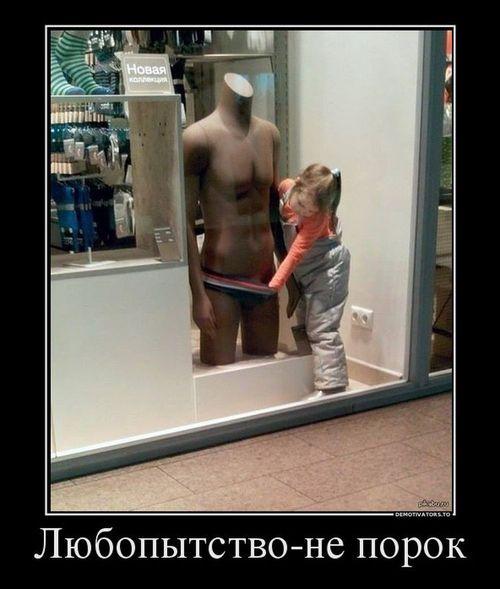 ребенок и манекен