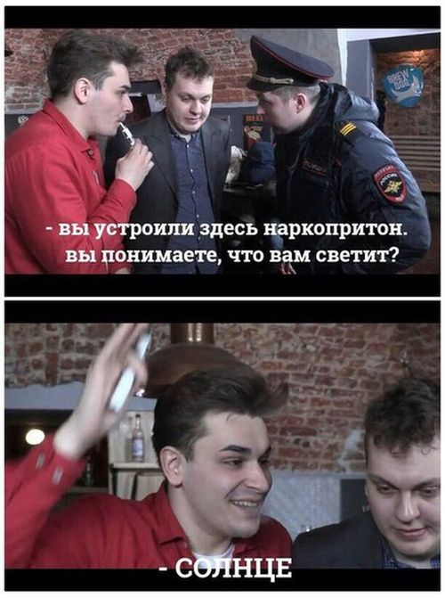 наркоманы и полиция