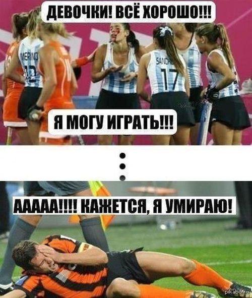 футболисты девушки и мужчины