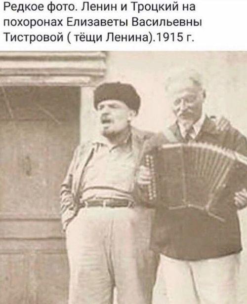 ленин и троцкий играет на баяне