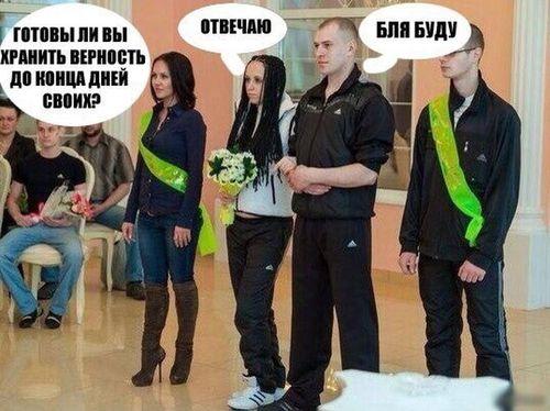 свадьба гопников