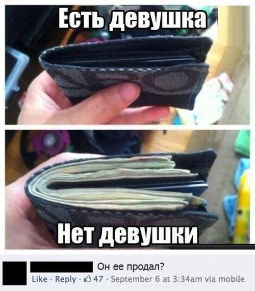 бумажник пустой и полный без девушки