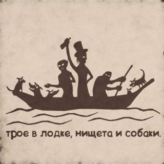 трое в лодке нищета и собаки