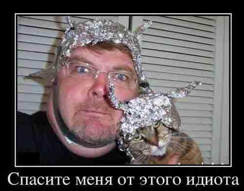 в шапочке из фольги мужчина и кот
